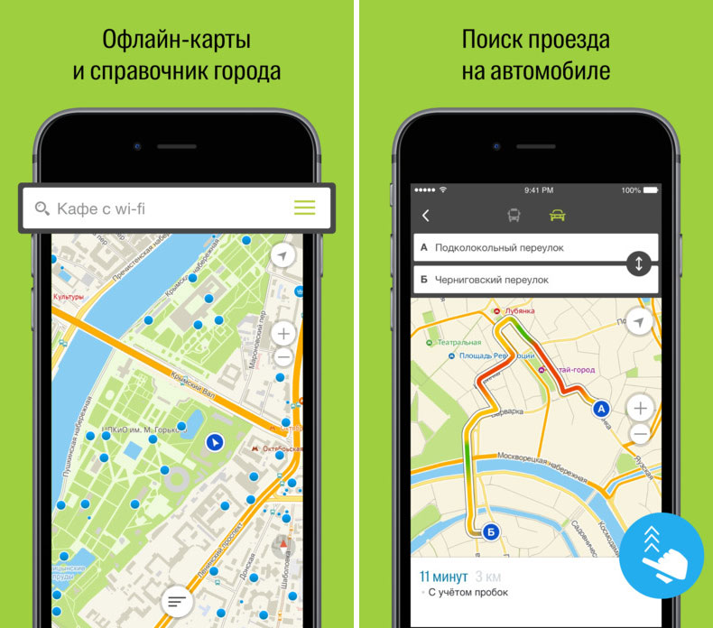 2GIS for iOS can now determine incoming calls