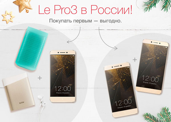 In Russia started selling the most powerful Android smartphone LeEco Le Pro3