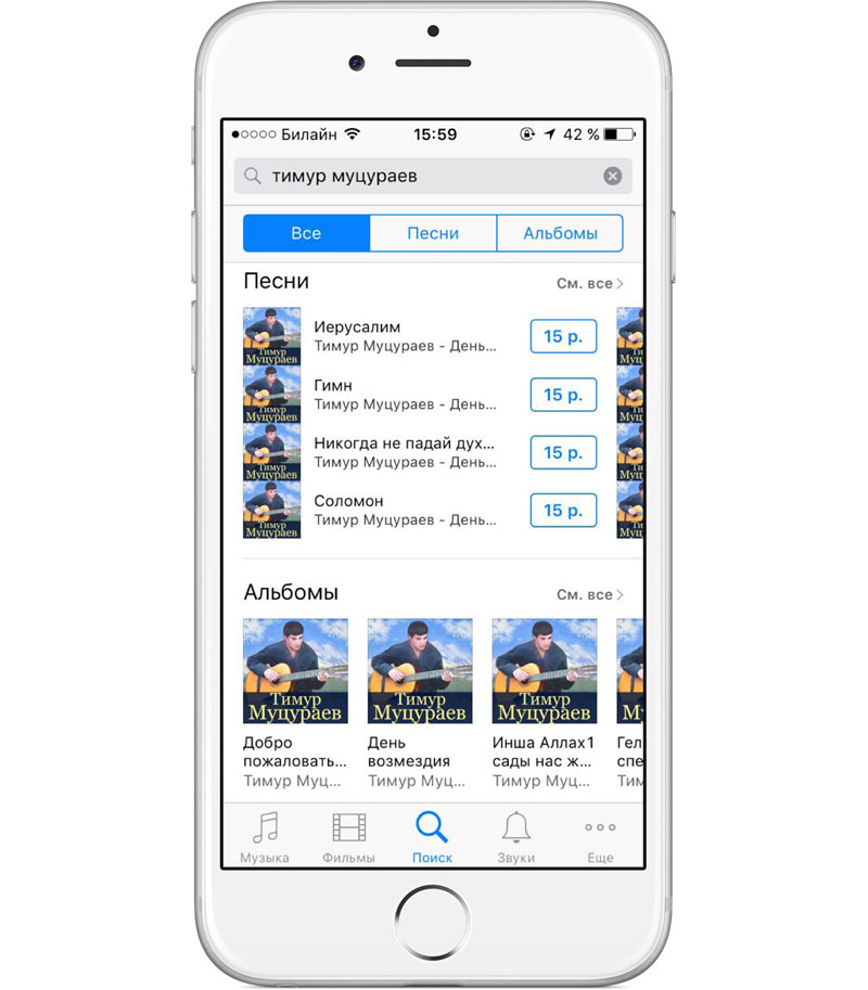 Apple was accused of distributing via iTunes banned in Russia as a Chechen jihadist songs