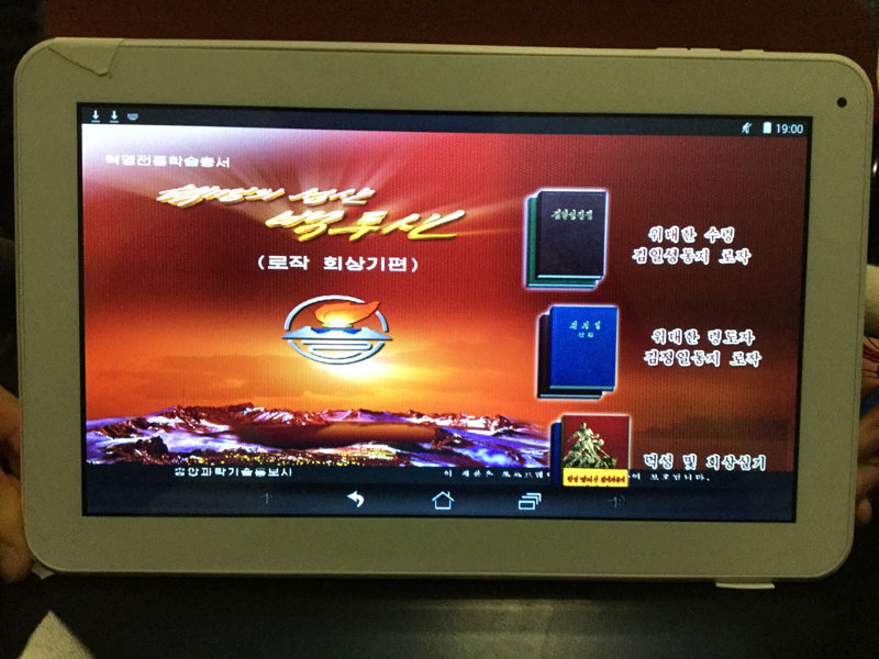 At the world Congress of hackers demonstrated a North Korean iPad
