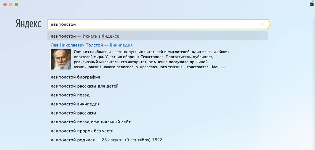 The new version Yandex.Browser for Mac with a new design and protection from Internet fraud