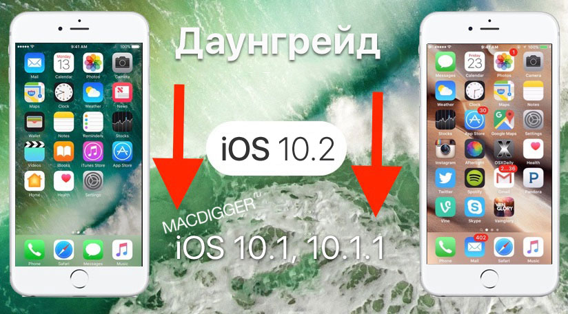 How to roll back iOS 10.1.1 10.2 on iOS on iPhone and iPad
