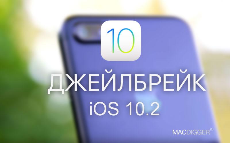 How to jailbreak iOS 10.2 through Yalu102 on Windows and Mac