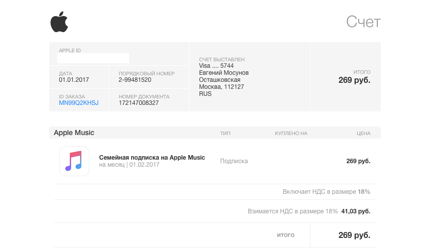 For whose account the Apple pay VAT in Russia?