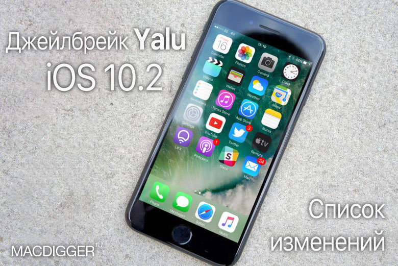 Jailbreak iOS 10.2 Yalu: the history of the changes and recommendations for installing