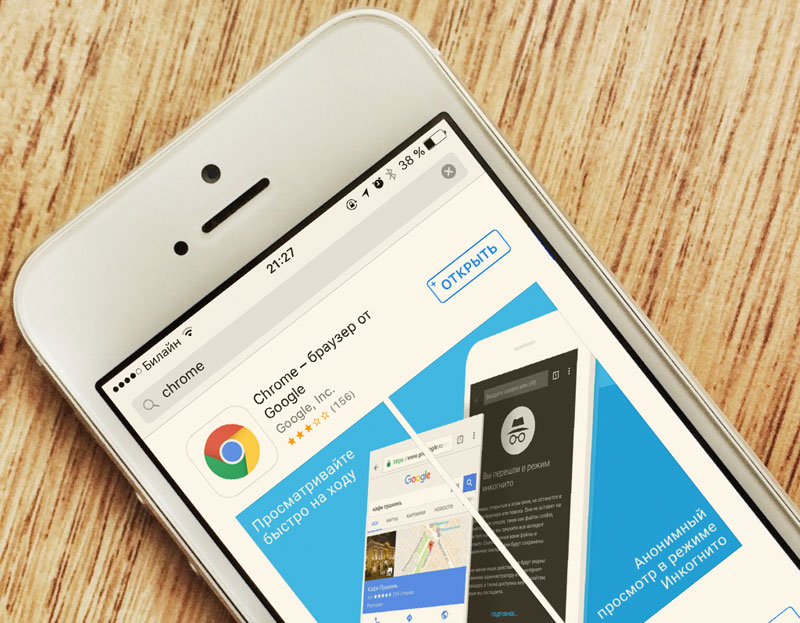 Google has opened the source code of the Chrome browser for iOS