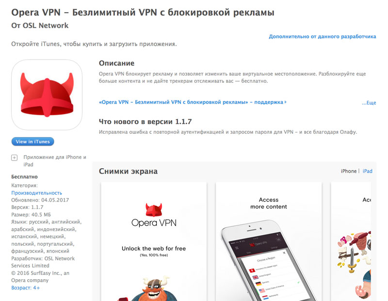Ukrainian users have blocked VPN access on iOS and Android