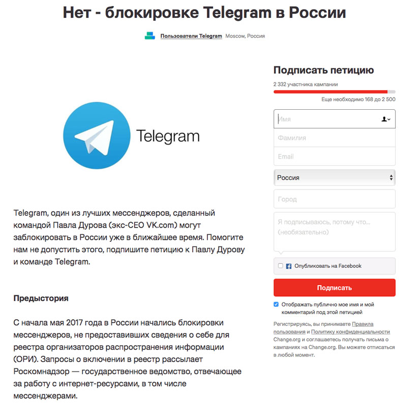 Telegram users created a petition against the blocking of the messenger in Russia