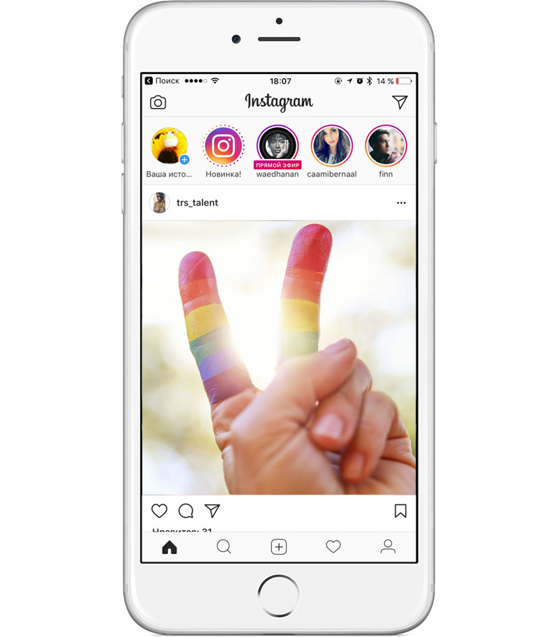 In Russia want to ban Instagram because of the gay propaganda and the pernicious influence on the psyche of the users