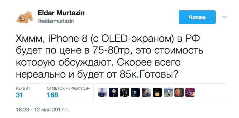 Named the preliminary price of the iPhone 8 in Russia, one kidney will not do