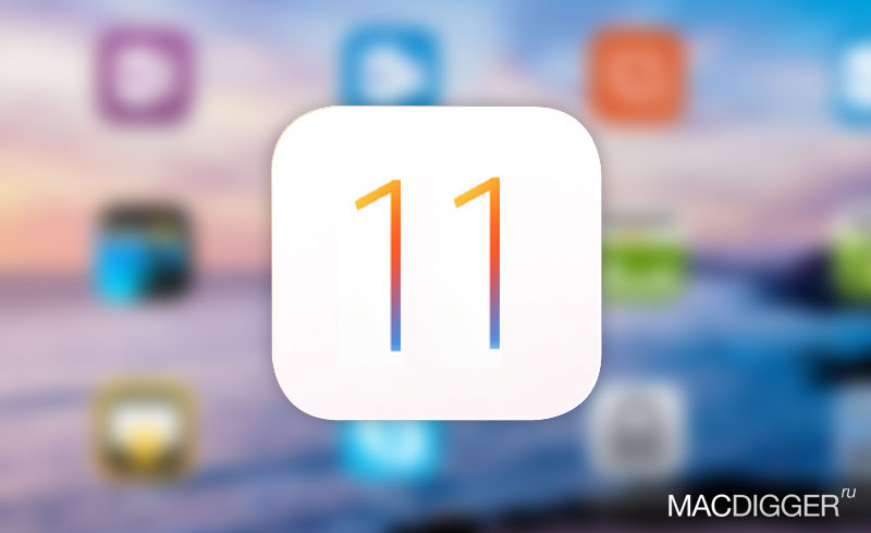 iOS 11: what users expect from the new Apple platform