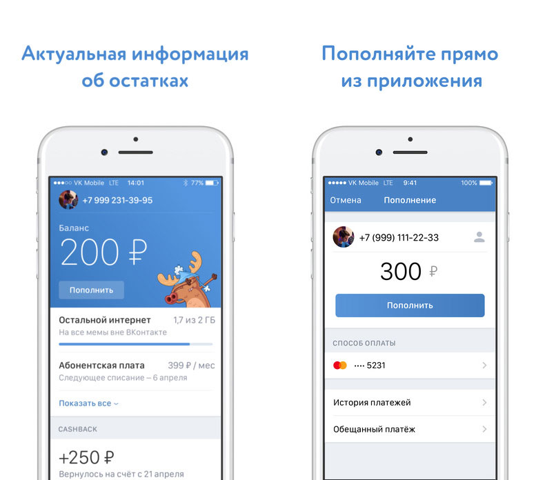 "Open order for the SIM card of the operator VK Mobile from ""Vkontakte"""