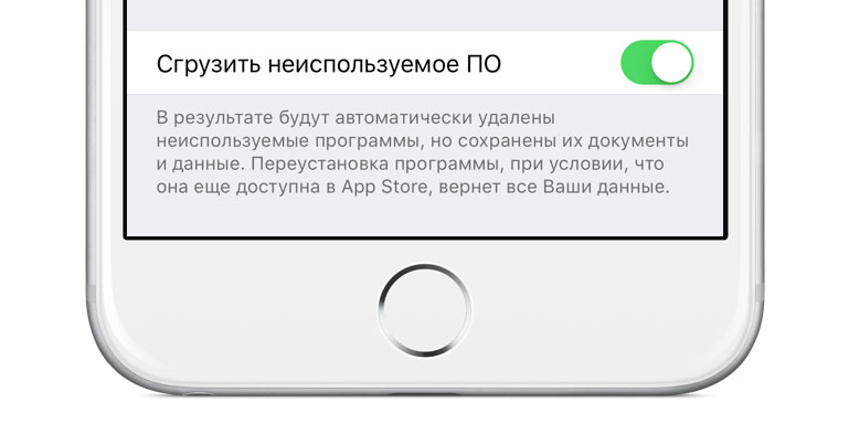 iOS 11 can automatically remove unused applications