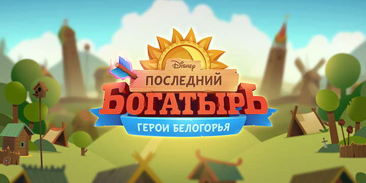 "Disney introduced the game based on the movie ""the Last hero: the heroes of Belogorie"""