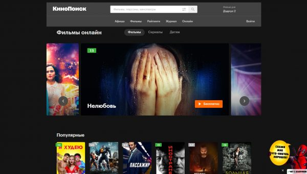 """On the """"Kinopoisk"""" you can now buy and rent movies in iTunes"""