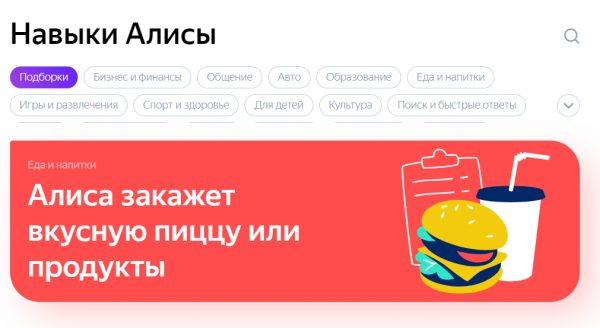 """""""Yandex"""" has introduced a smart column, a new subscription and renew existing services"""