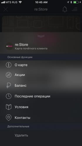 Что в моем iPhone — приложение для хранения скидочных карт «Кошелек»