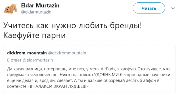 Eldar Murtazin has complained that music from the AirPods can hear the surrounding