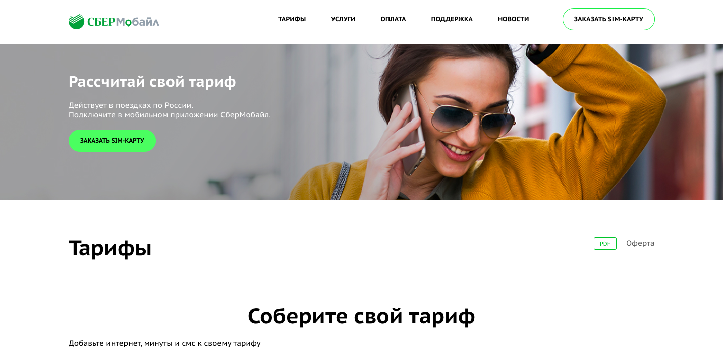 Sberbank launches its own virtual mobile operator