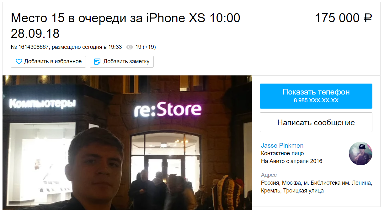 How much does a place in line for the iPhone XS iPhone XS Max
