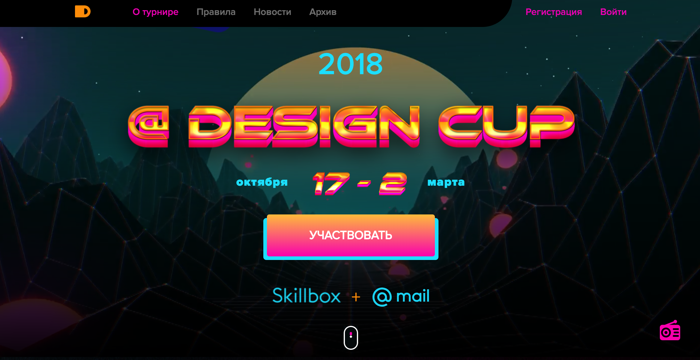 Mail.Ru Group, together with Skillbox opened a competition for designers with a MacBook Pro and iPad Pro as prizes