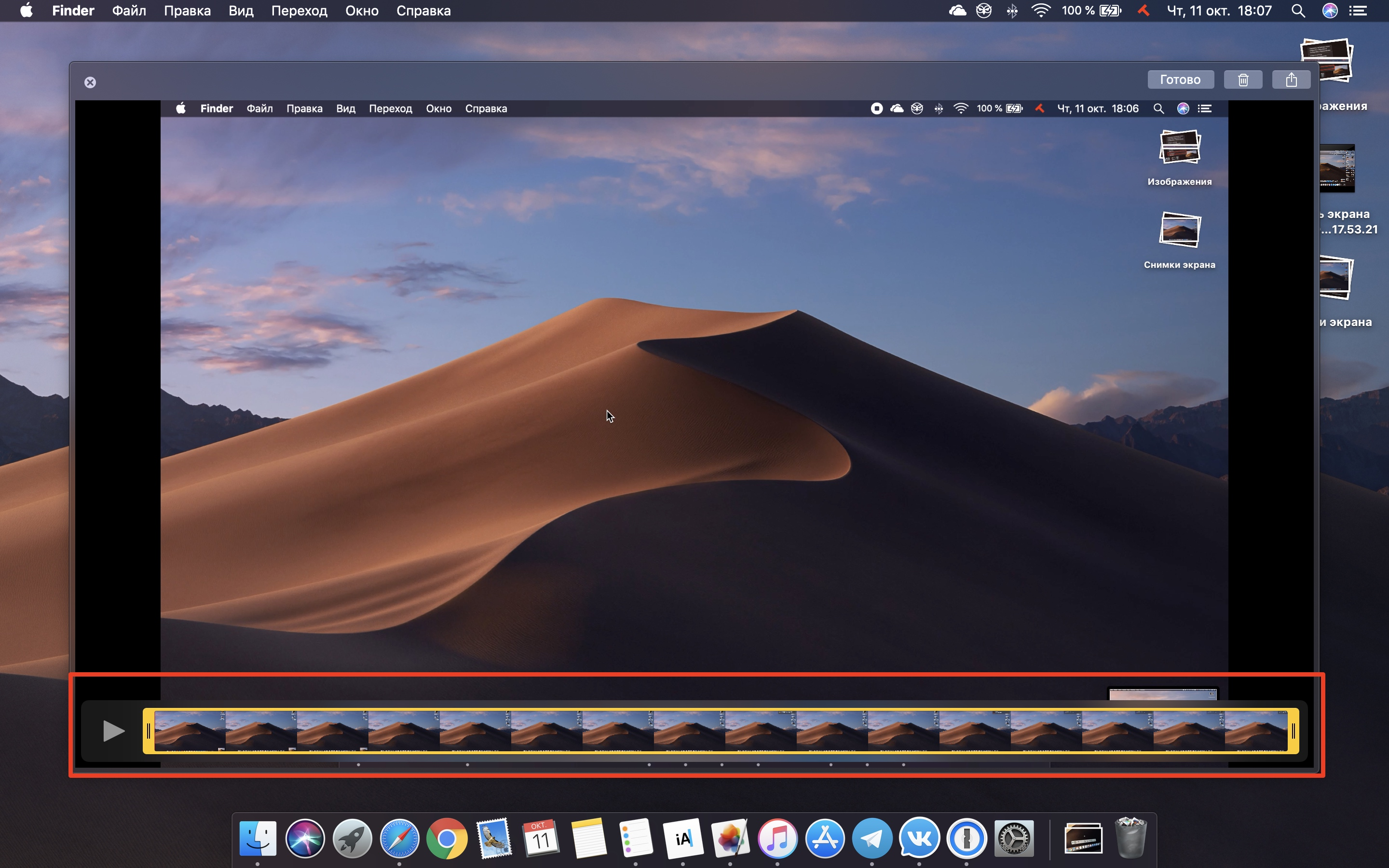 All you need to know about the screenshots in macOS Mojave