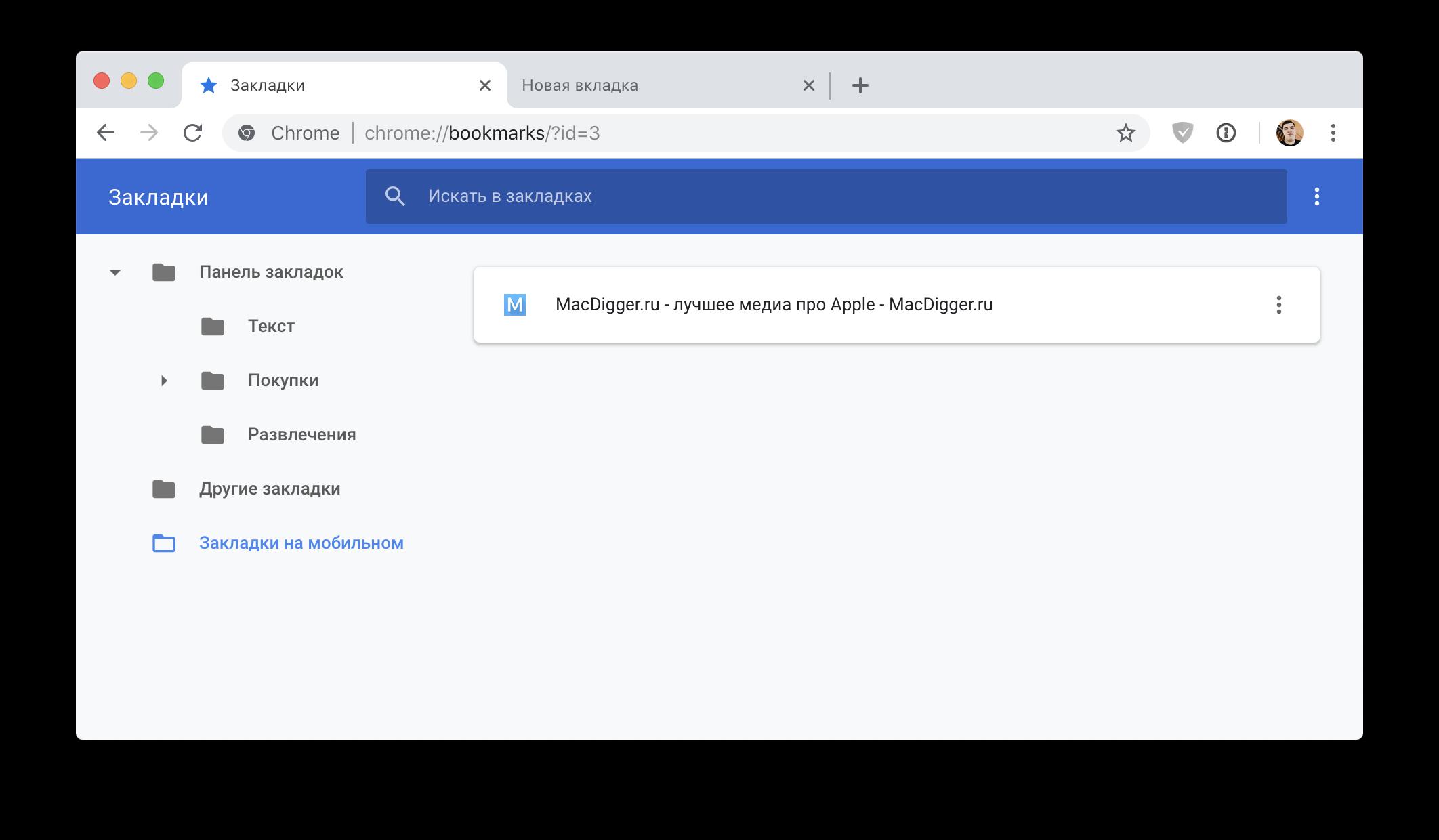 How to add a website to bookmarks Chrome via Safari on iOS
