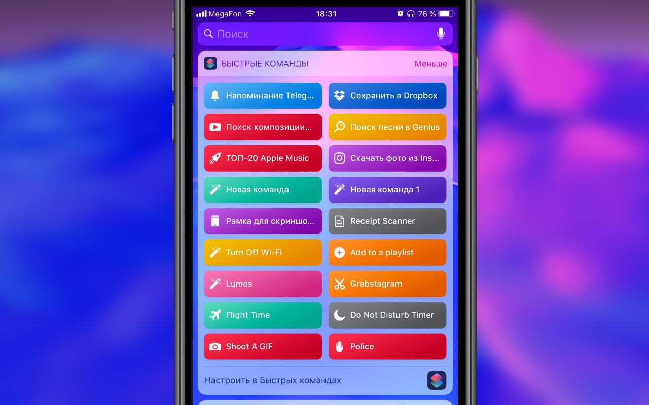 Five useful shortcuts for application Commands in iOS 12