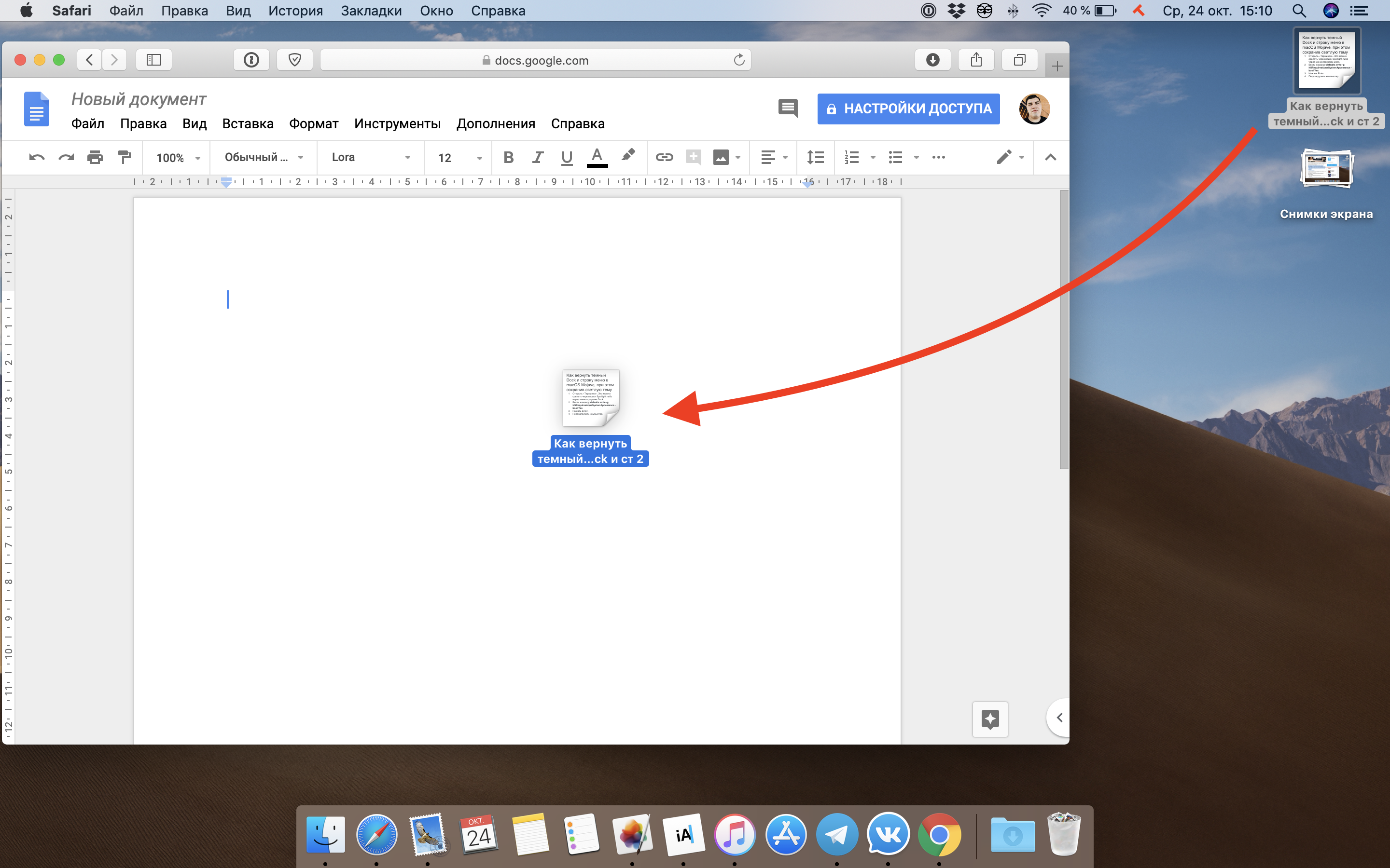 How to save selected text in macOS