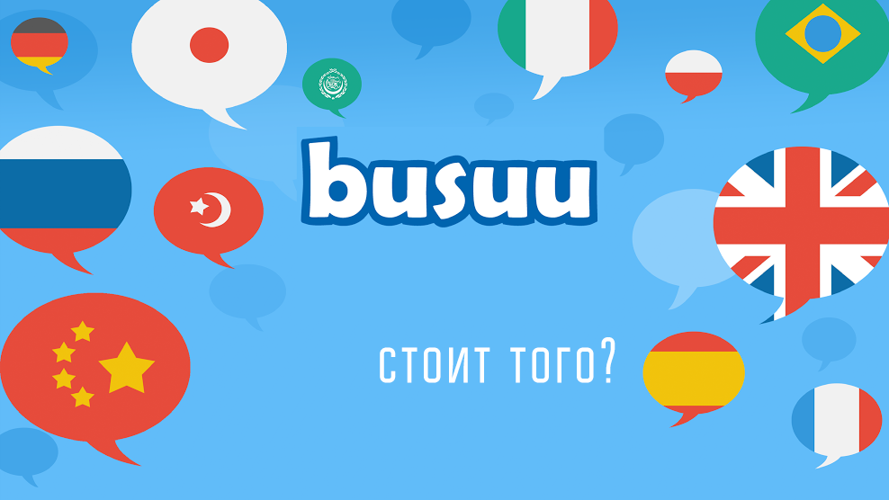 Foreign languages with busuu: tutor for 12 languages in one iPhone