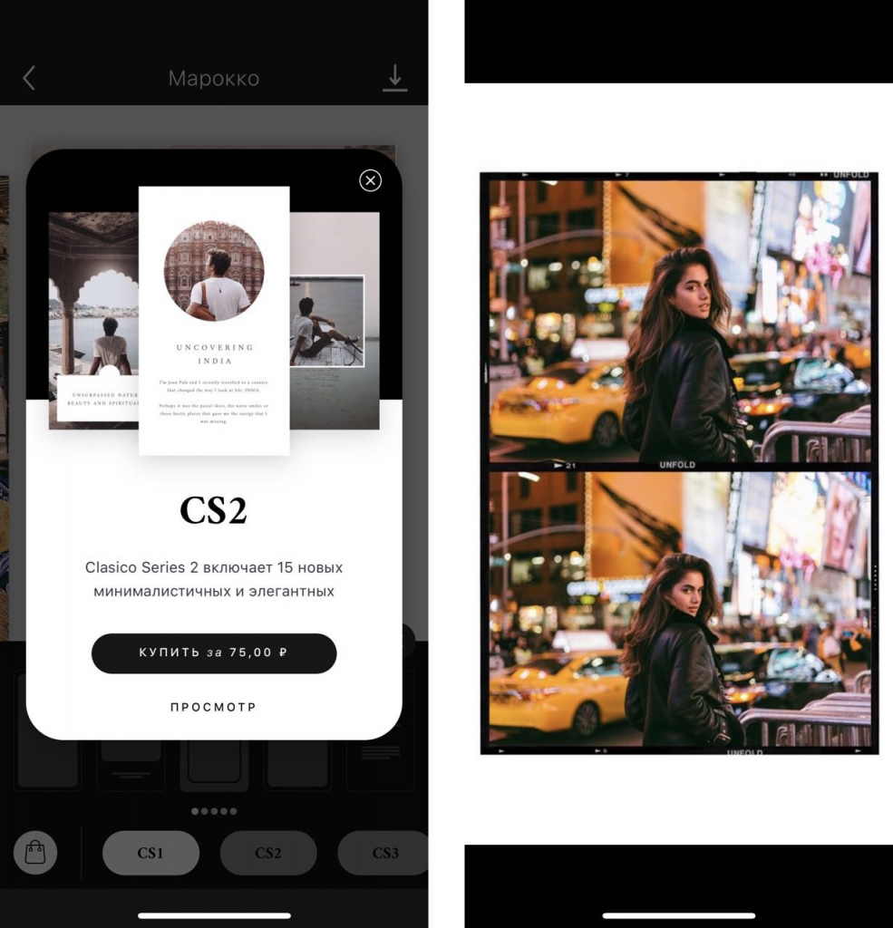 We make beautiful stories to Instagram using Unfold