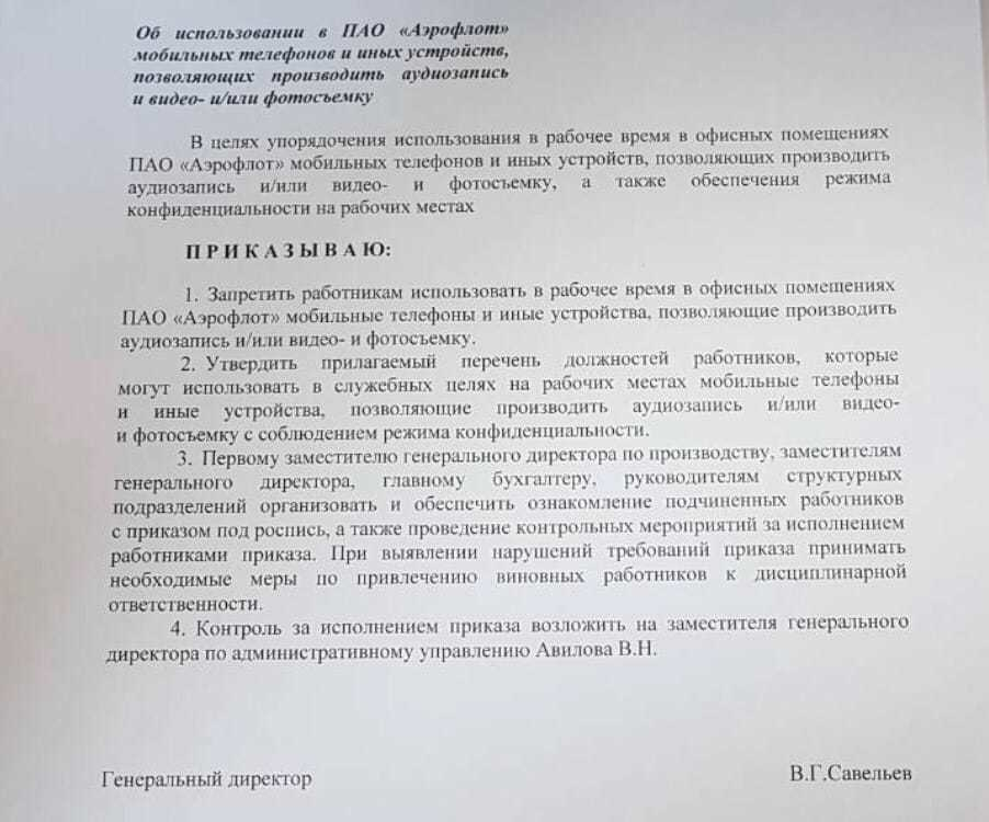 "The management of ""Aeroflot"" prohibited employees from using the gadgets during work"