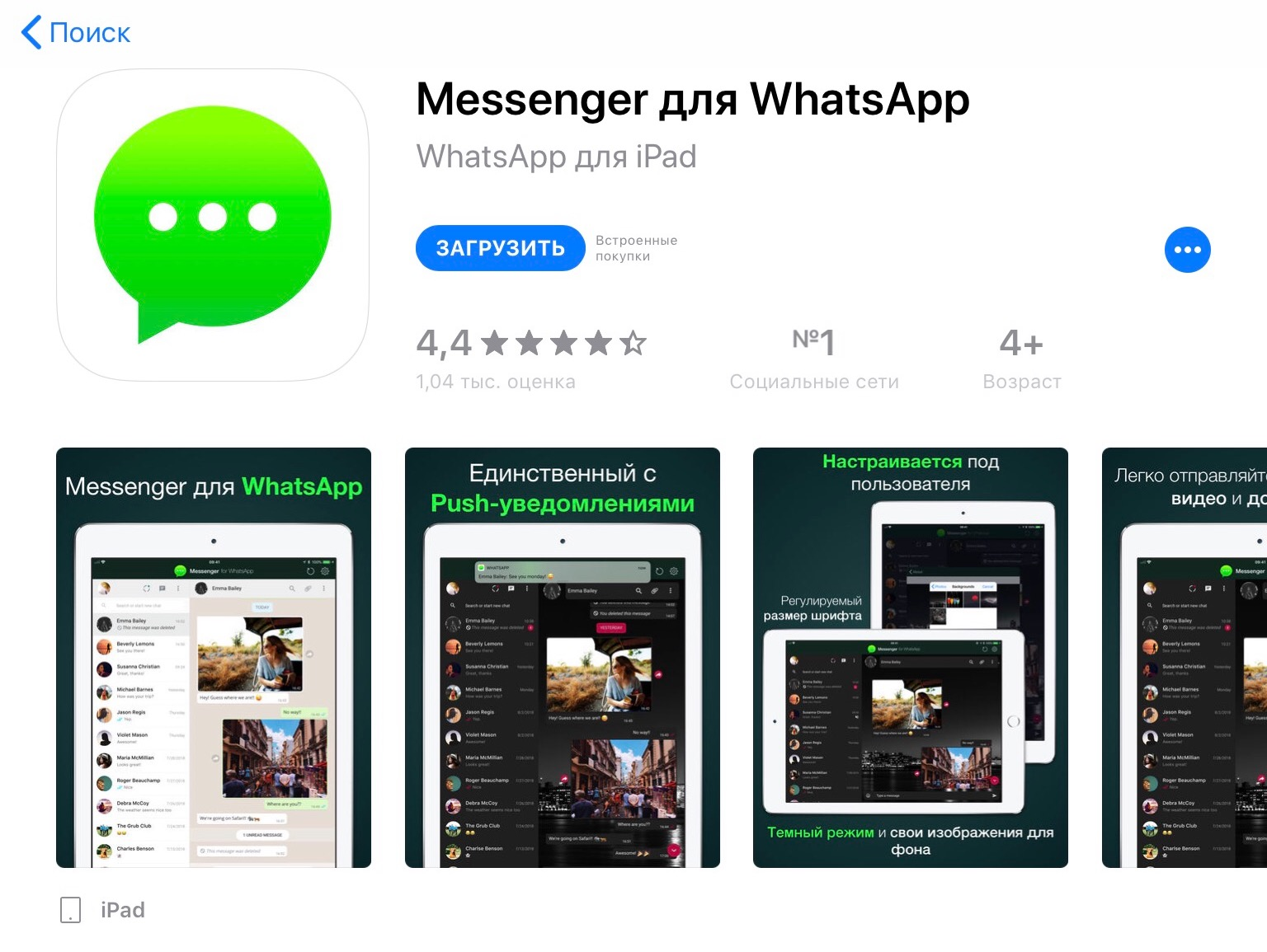 WhatsApp for iPad started to charge by subscription