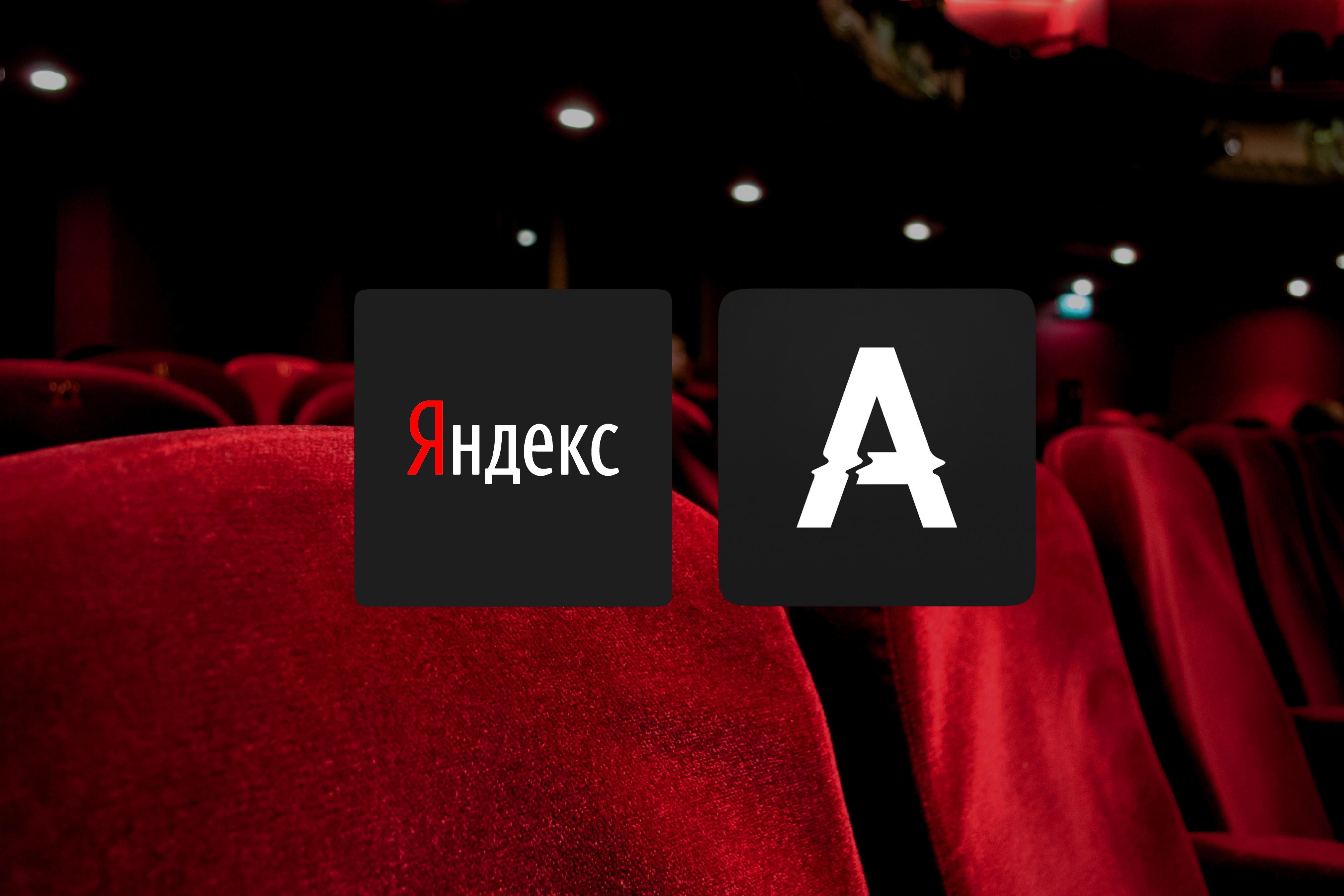 """Yandex"" and ""Amediateka"" presented a joint subscription"
