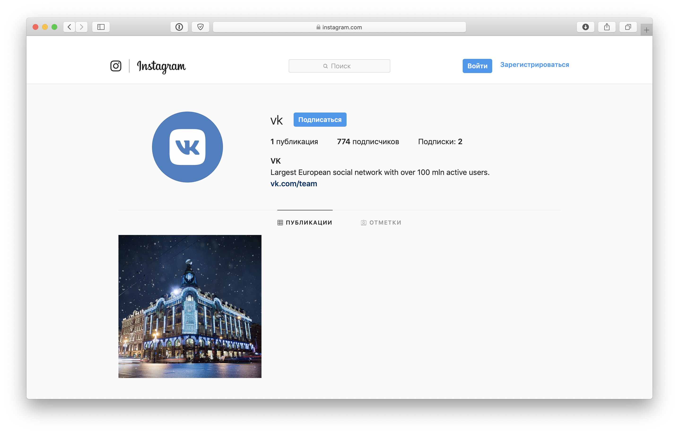 """VKontakte"" registered in Instagram"