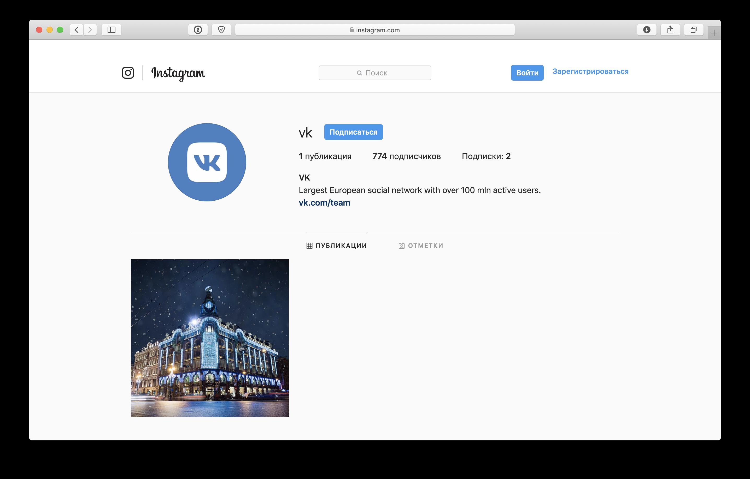 """VKontakte"" registered in Instagram"