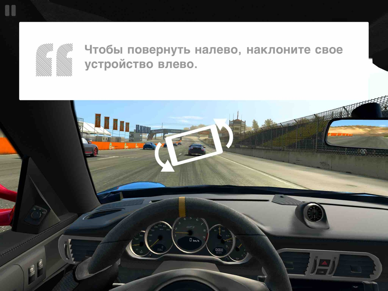 Real Racing 3: racing that will not make bored